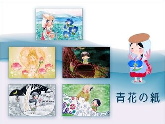 P-set・青花の紙の画像