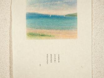 詩画集 SG-024の画像