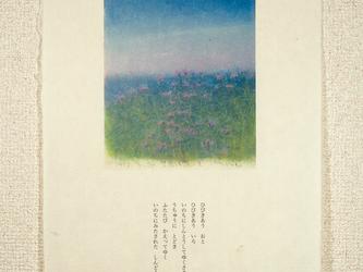 詩画集 SG-036の画像