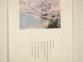 詩画集 SG-158の画像