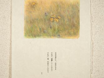 詩画集 SG-168の画像