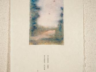 詩画集 SG-192の画像