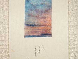 詩画集 SG-193の画像