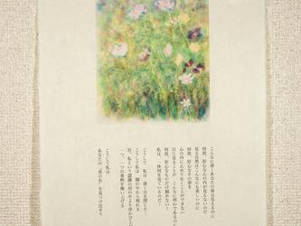 詩画集 SG-230の画像