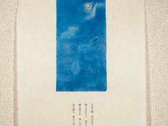詩画集 SG-285の画像
