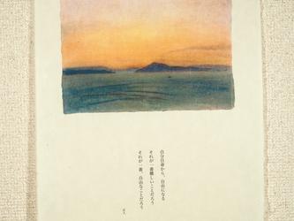 詩画集 SG-364の画像