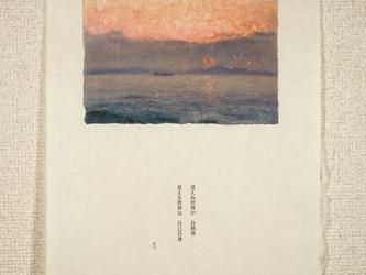 詩画集 SG-383の画像