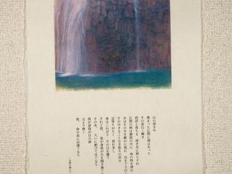 詩画集 SG-822の画像