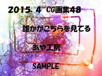 2015.04 CG画集48(POSTCARD)の画像