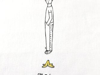 バナナの皮 男子【 Tシャツ 】の画像