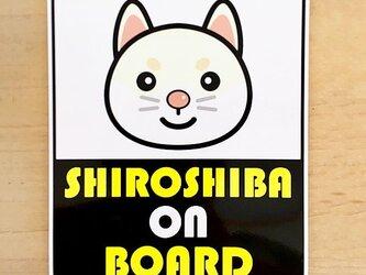 柴犬マグネットステッカー 白柴乗ってます shiroshiba on boardの画像