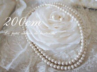 6mm☆キスカ200cmコットンパールロングネックレス☆6mm ネックレス☆14kgf変更可☆結婚式入学式の画像
