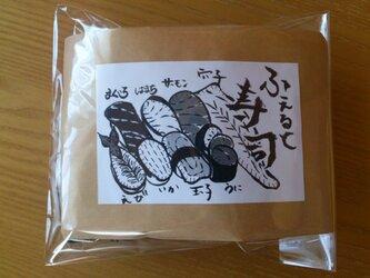 《受注制作》ふぇると寿司 手作りキットの画像