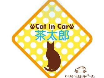 ネコちゃん☆★車用サインプレート★☆ドット黄オレンジの画像