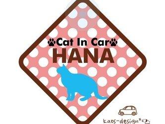 ネコちゃん☆★車用サインプレート★☆ドット桃茶の画像