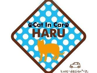 ネコちゃん☆★車用サインプレート★☆ドット水色茶の画像