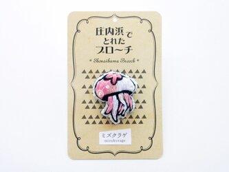 【再販3】ミズクラゲのブローチ(ピンク)の画像