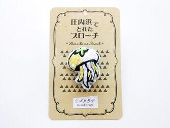 【再販3】ミズクラゲのブローチ(イエロー)の画像