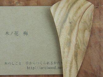 木の茶さじ 梅の画像