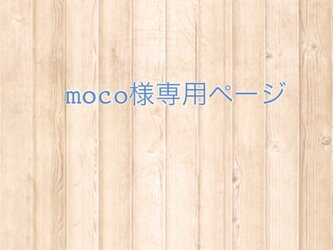 moco様専用ページの画像