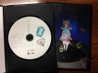 フィルム絵本・エメラルドの夜(DVD+カード)の画像