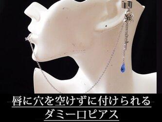 ゴシック・パンク系十字架&クモのイヤーカフス&偽口ピアス銀青の画像