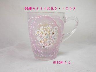 マグカップ・刺繍のようにお花を・・ピンクの画像