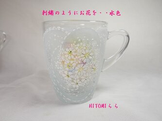 マグカップ・刺繍のようにお花を・・水色の画像