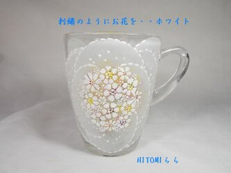 マグカップ・刺繍のようにお花を・・ホワイトの画像