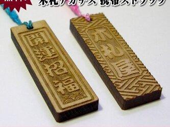木札ストラップ 【開運招福】お守りバージョンの画像