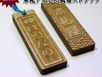 木札ストラップ 【神は愛なり】応援、アピールバージョンの画像