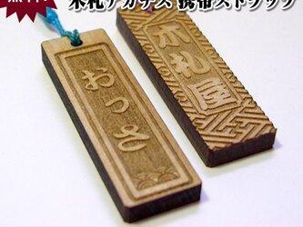 木札ストラップ 【おっさ/千葉弁】方言バージョンの画像