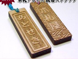 木札ストラップ 【あとぜき/熊本弁】方言バージョンの画像