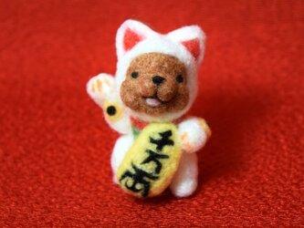 祈願成就の縁起物 幸せ招き猫グマの画像