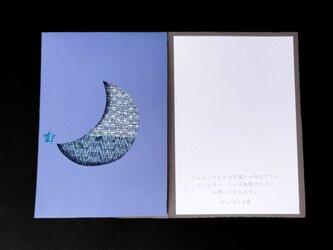 手織りカード「月」-07の画像