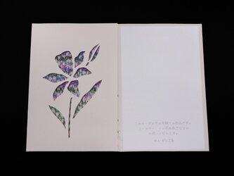 手織りカード「ゆり」-03の画像