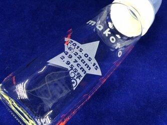 記念品 プレゼントに オーダーメイド 哺乳瓶の画像