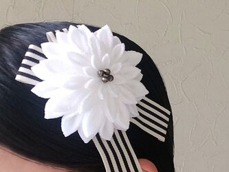 白ダリアの髪飾り(かんざし)*縞リボン付【つまみ細工/ちりめん】の画像