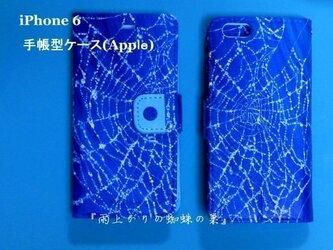 iPhone 6・6S Apple用 手帳型ケース『雨上がりの蜘蛛の巣』の画像