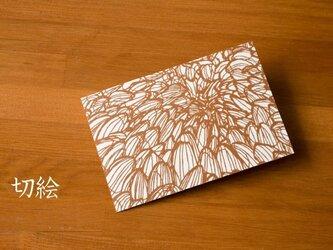 切り絵 はがき ポストカード 菊 茶の渋紙 1枚 処分特価の画像