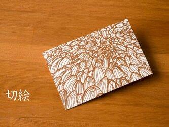 処分特価 切り絵 はがき ポストカード 菊 茶の渋紙 1枚の画像