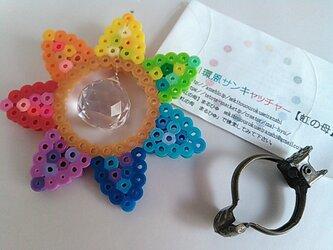 【虹の花咲く七枚花弁型3】色相環風サンキャッチャー【虹の母】の画像
