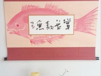 掛け軸 「賞花釣魚」の画像
