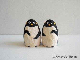 木彫り 大人ペンギン招き15の画像