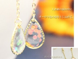 泡になった人魚姫のピアス◇3色✿14kgf・イヤリング可の画像