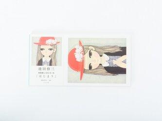 『池田修三 絵葉書と豆本 第一集 はじまり 』の画像