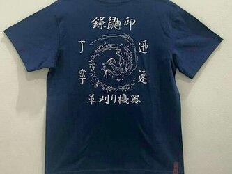 妖怪Tシャツ 鎌鼬/かまいたちの画像