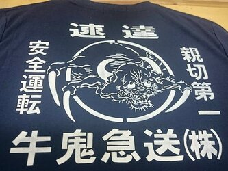 妖怪Tシャツ 牛鬼/うしおにの画像