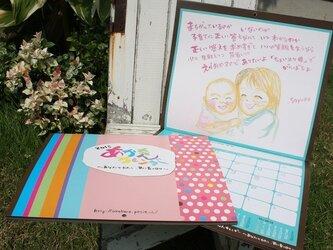 2013あかちゃんカレンダーの画像