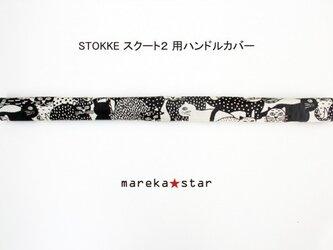【売約済T様】№367 STOKKEスクート2用グリップカバー猫の画像